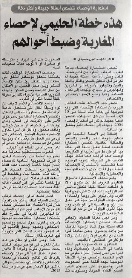 Le plan du HCP pour recenser les marocains et préciser leurs conditions