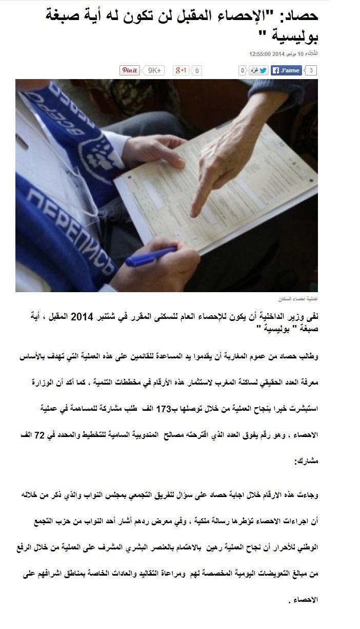 """Hassad: """"Le recensement prochain n'aura aucun caractère policier"""""""