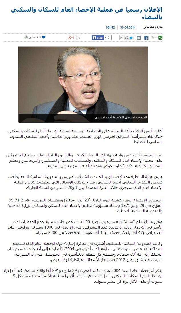 Lancement officiel de l'opération du recensement général de la population et de l'habitat à Casablanca