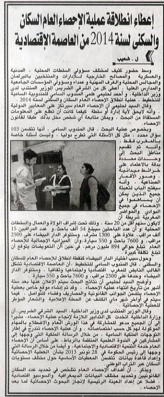 Lancement officiel du recensement général de la population et de l'habitat à Casablanca