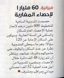 Budget: 60 milliards pour le recensement des marocains