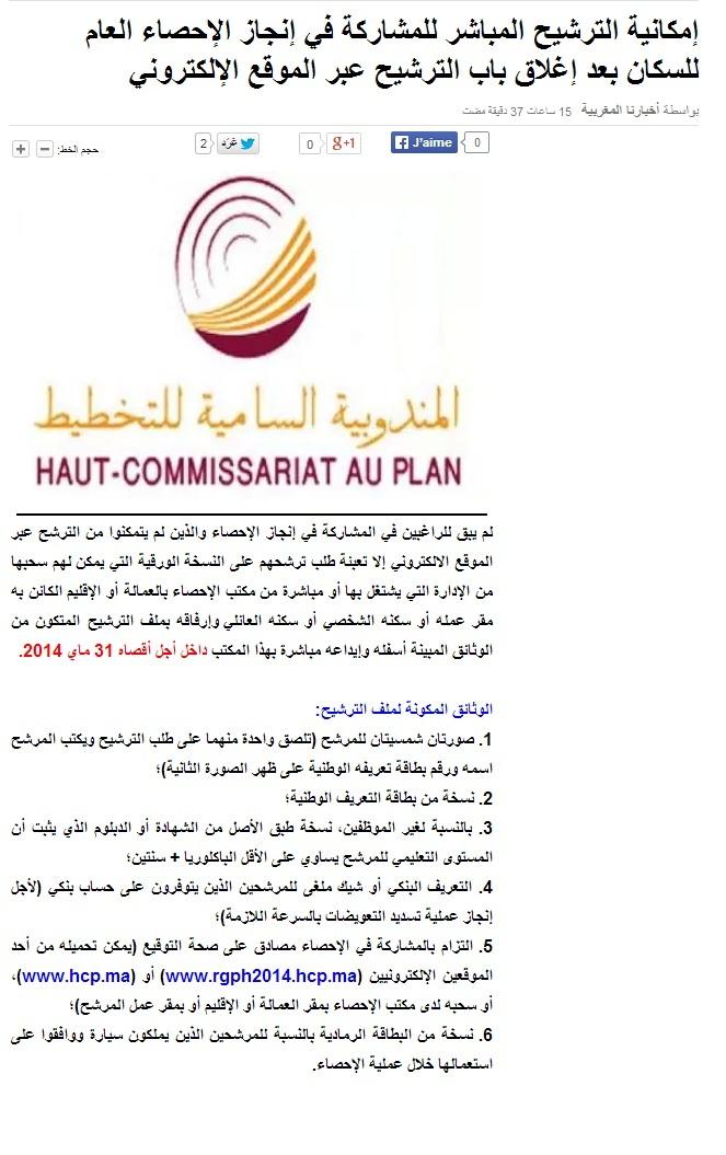 La possibilité de déposer directement la candidature pour participer à la réalisation du recensement général