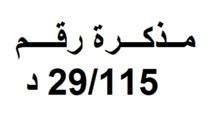 أداء مستحقات المشاركين في مرحلة إنجاز الإحصاء العام للسكان والسكنى 2014