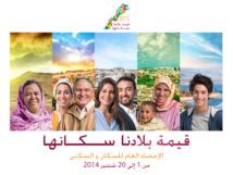 مذكرة حول النتائج الأولية للإحصاء العام للسكان والسكنى 2014