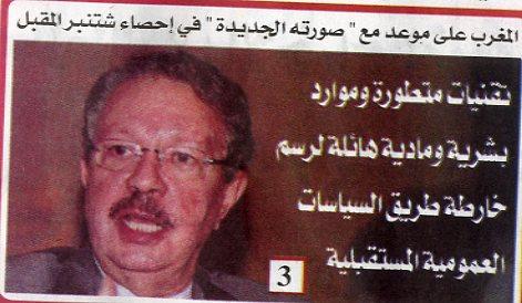 """Le Maroc a rendez-vous avec """"sa nouvelle image"""" lors du recensement de septembre prochain"""
