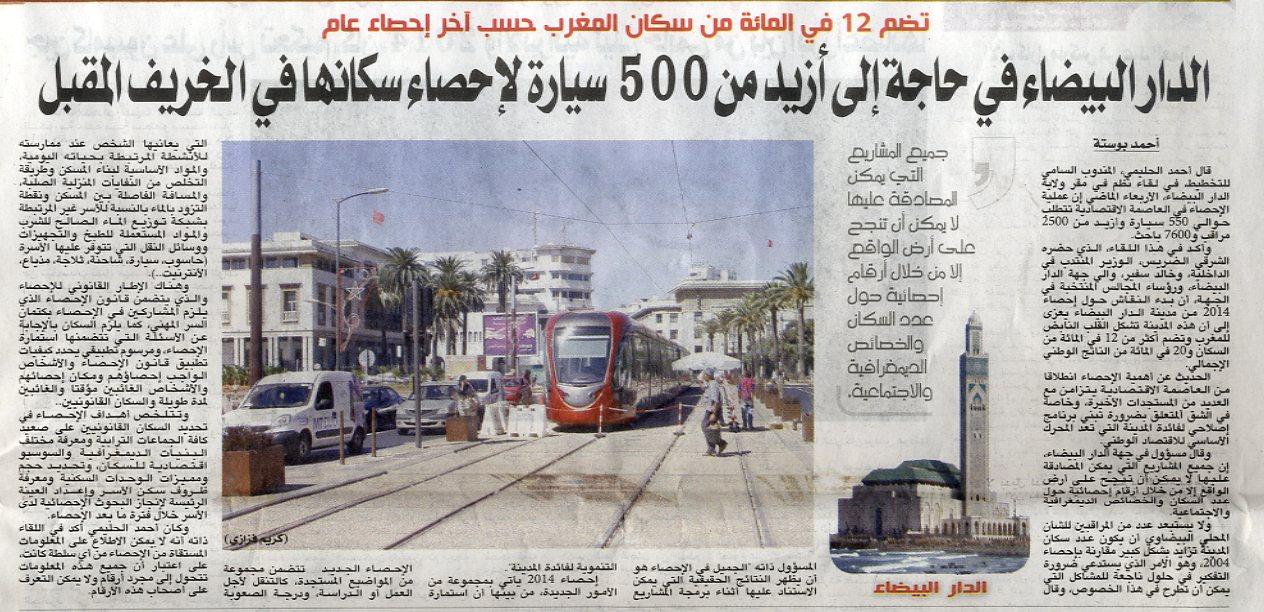 Casablanca a besoin de plus de 500 voitures pour le recensement de ses habitants l'automne prochain